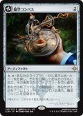 【Foil】(XLN-RA)Thaumatic Compass/魔学コンパス(JP,EN)