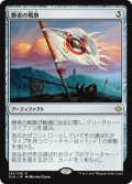【Foil】(XLN-RA)Vanquisher's Banner/勝者の戦旗(JP,EN)