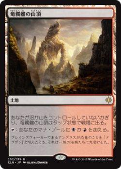 画像1: (XLN-RA)Dragonskull Summit/竜髑髏の山頂(英,EN)