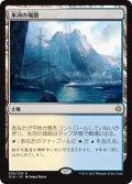 【Foil】(XLN-RA)Glacial Fortress/氷河の城砦(JP,EN)