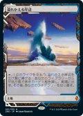 【Foil】(ZNE-ML)Flooded Strand/溢れかえる岸辺(日,JP)