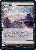 【Foil】(ZNE-ML)Marsh Flats/湿地の干潟(日,JP)