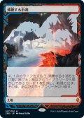 【Foil】(ZNE-ML)Scalding Tarn/沸騰する小湖(日,JP)