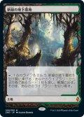 【Foil】(ZNE-ML)Verdant Catacombs/新緑の地下墓地(日,JP)