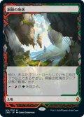 【Foil】(ZNE-ML)Copperline Gorge/銅線の地溝(日,JP)