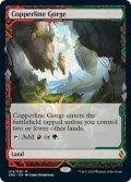 【Foil】(ZNE-ML)Copperline Gorge/銅線の地溝(英,EN)