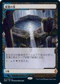 【Foil】(ZNE-ML)Morphic Pool/変遷の泉(日,JP)