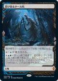 【Foil】(ZNE-ML)Creeping Tar Pit/忍び寄るタール坑(日,JP)