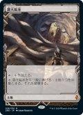 【Foil】(ZNE-ML)Strip Mine/露天鉱床(日,JP)