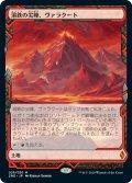 【Foil】(ZNE-ML)Valakut, the Molten Pinnacle/溶鉄の尖峰、ヴァラクート(日,JP)
