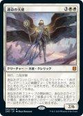 (ZNR-MW)Angel of Destiny/運命の天使(英,EN)