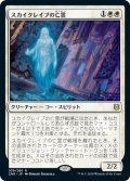 (ZNR-RW)Skyclave Apparition/スカイクレイブの亡霊(日,JP)