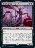 (ZNR-MB)Drana, the Last Bloodchief/最後の血の長、ドラーナ(英,EN)