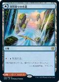 (ZNR-RL)Riverglide Pathway/河川滑りの小道(日,JP)