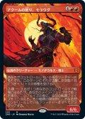 【ショーケース】(ZNR-MR)Moraug, Fury of Akoum/アクームの怒り、モラウグ(英,EN)