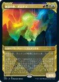 【ショーケース】(ZNR-MM)Omnath, Locus of Creation/創造の座、オムナス(日,JP)
