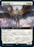 【拡張アート】(ZNR-MW)Angel of Destiny/運命の天使(日,JP)