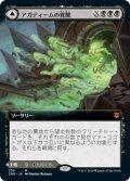 【拡張アート】(ZNR-MB)Agadeem's Awakening/アガディームの覚醒(日,JP)