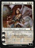 (ALA-M)Elspeth, Knight-Errant/遍歴の騎士、エルズペス(日,JP )