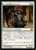 (ALA-R)Ranger of Eos/イーオスのレインジャー(JP)