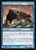 (ALA-R)Kederekt Leviathan/ケデレクトのリバイアサン(英,ENG)