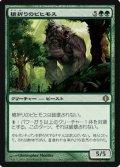 (ALA-R)Spearbreaker Behemoth/槍折りのビヒモス(英,ENG)