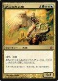(ALA-M)Empyrial Archangel/浄火の大天使(日,JP )