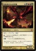 (ALA-M)Hellkite Overlord/ヘルカイトの首領(JP)