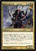 (ALA-M)Sedris, the Traitor King/裏切り者の王、セドリス(日,JP )