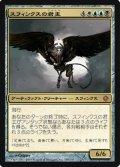 (ALA-M)Sphinx Sovereign/スフィンクスの君主(日,JP )