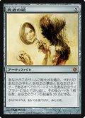 (ALA-M)Lich's Mirror/死者の鏡(JP)