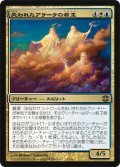 (ARB-R)Sovereigns of Lost Alara/失われたアラーラの君主(EN)