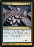 (ARB-U)Mind Funeral/精神の葬送(JP,EN)