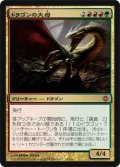 (ARB-M)Dragon Broodmother/ドラゴンの大母(英,EN)