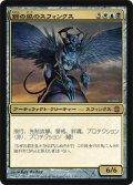(ARB-M)Sphinx of the Steel Wind/鋼の風のスフィンクス(日,JP)