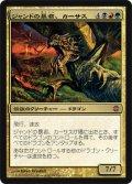 (ARB-M)Karrthus, Tyrant of Jund/ジャンドの暴君、カーサス(日,JP)