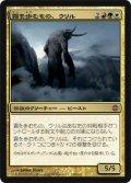 (ARB-M)Uril, the Miststalker/霧を歩むもの、ウリル(日,JP)