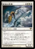 $FOIL$(AVR-R)Angel of Jubilation/歓喜の天使(日,JP)