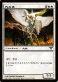 $FOIL$(AVR-U)Archangel/大天使(日,JP)