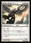 (AVR-M)Avacyn, Angel of Hope/希望の天使アヴァシン(日,JP)