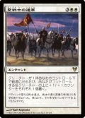 (AVR-R)Cathars' Crusade/聖戦士の進軍(英,EN)