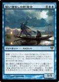 $FOIL$(AVR-R)Deadeye Navigator/狙い澄ましの航海士(日,JP)