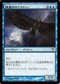 (AVR-M)Misthollow Griffin/霧虚ろのグリフィン(日,JP)