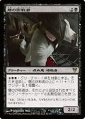 (AVR-R)Dark Impostor/闇の詐称者(英,EN)