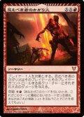 $FOIL$(AVR-M)Bonfire of the Damned/忌むべき者のかがり火(日,JP)