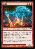 (AVR-M)Malignus/害霊(日,JP)