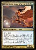 (AVR-M)Bruna, Light of Alabaster/雪花石を率いる者、ブルーナ(日,JP)