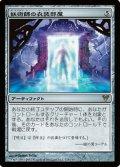 (AVR-R)Conjurer's Closet/妖術師の衣装部屋(英,EN)