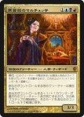 (CNS-M)Marchesa, the Black Rose/黒薔薇のマルチェッサ(日,JP)