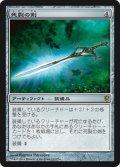 $FOIL$(CNS-RA)Deathrender/死裂の剣(JP)